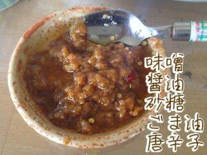 ソイミート麻婆豆腐レシピ1
