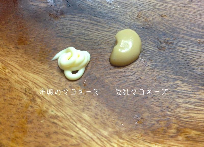 豆乳マヨネーズと市販のマヨネーズ