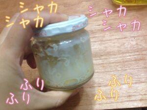 簡単豆乳マヨネーズの作り方7
