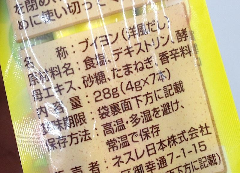 マギーの無添加ブイヨンの原材料