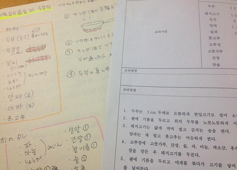 韓国料理教室のレシピ