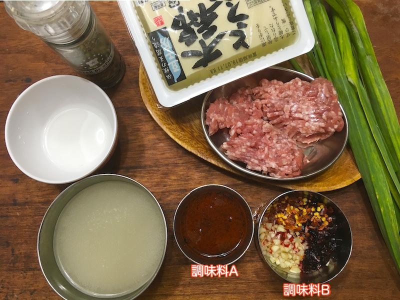 四川風麻婆豆腐の材料