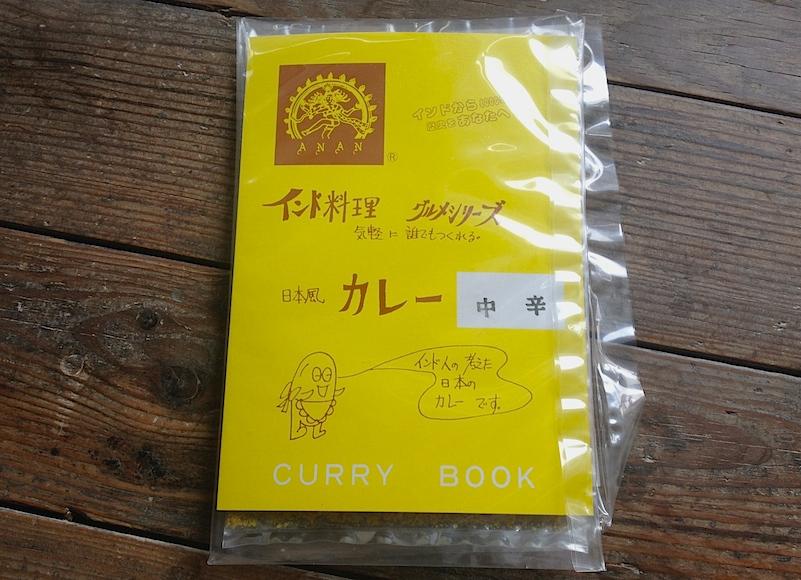 【アナンのカレーブック】インド人が考えた日本のカレーを作ってみた