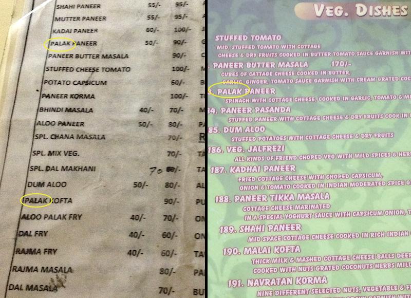 インドの食堂メニュー