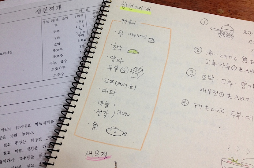 韓国で習ったレシピ
