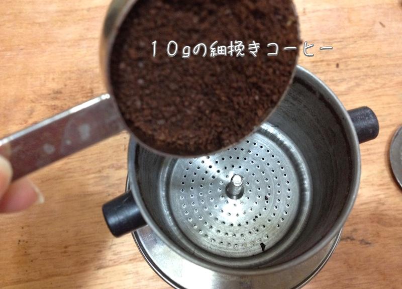 ベトナムコーヒー豆を入れる