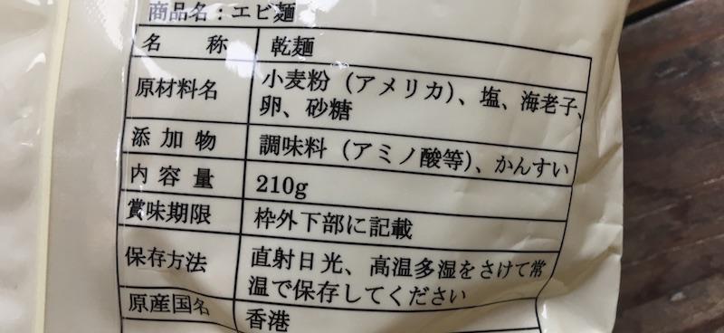 蝦子麺の原材料