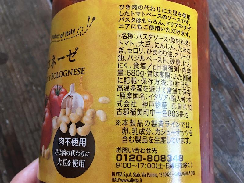 ソイボロネーズの原材料