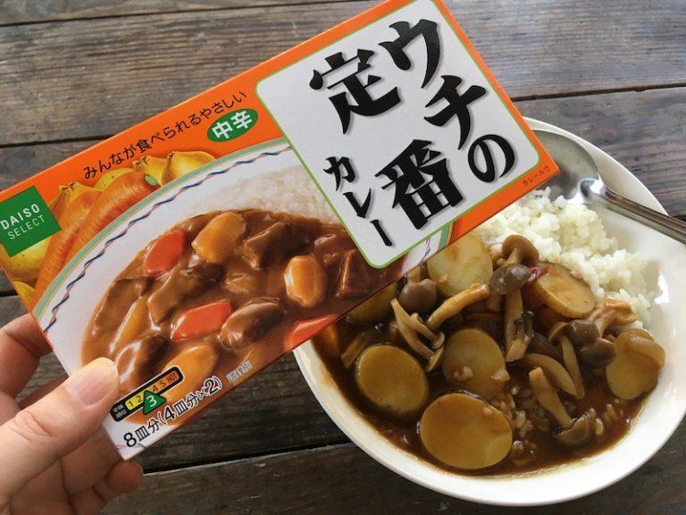 ダイソー【ウチの定番カレー】中辛カレールーはベジタリアンでも食べれる