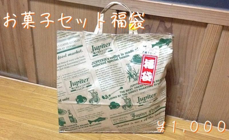 jupitercoffee福袋