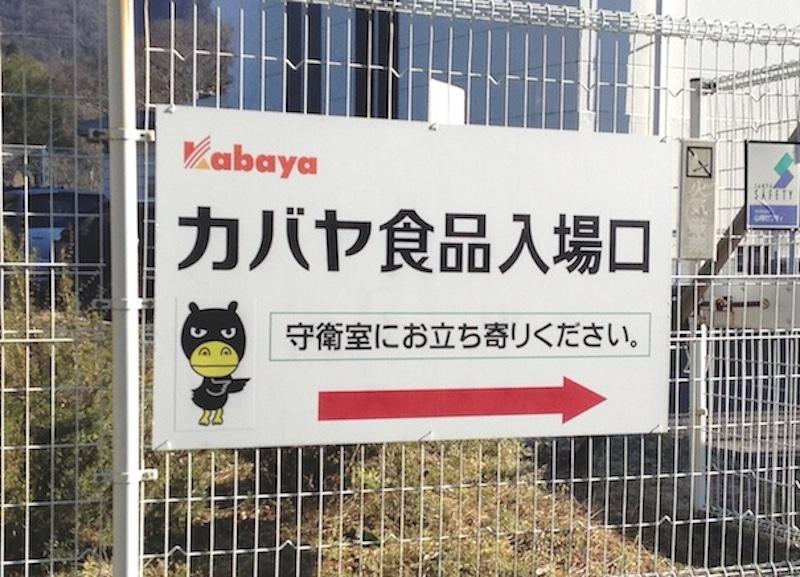 カバヤ工場見学