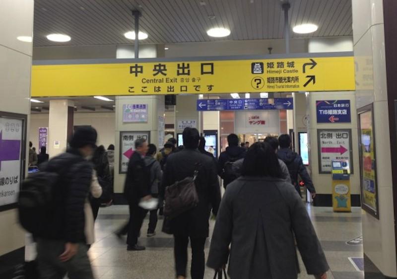 姫路駅中央出口改札