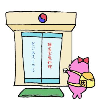 【池袋の安宿】ビジネスホテル韓国館に泊まってみた感想