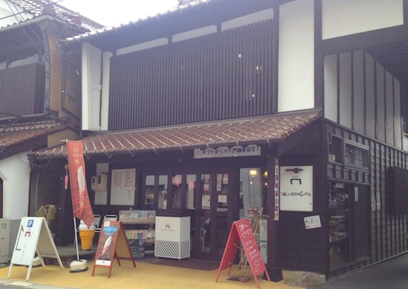 西条くぐり門珈琲店