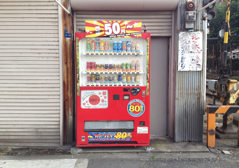 ドヤ街の自販機