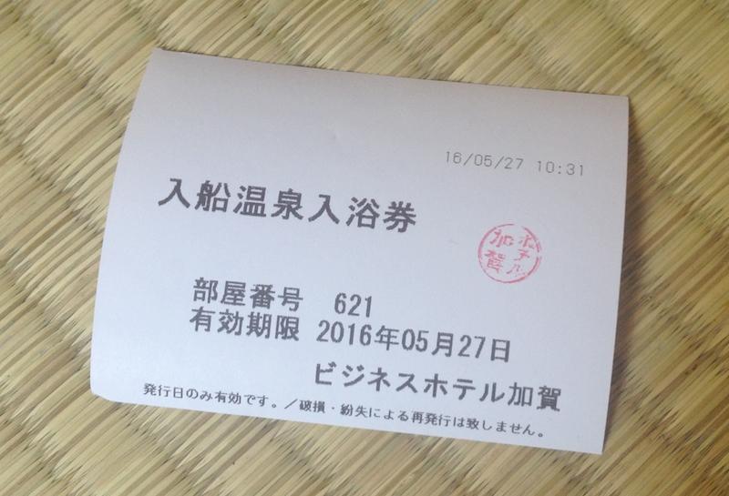 入船温泉チケット