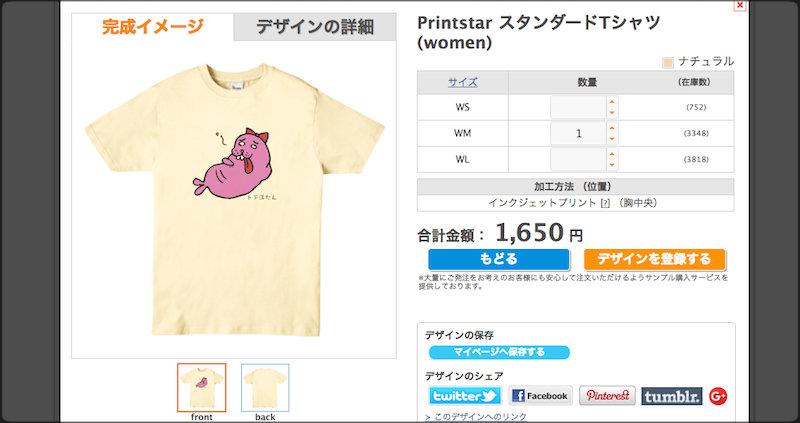 オリジナルTシャツの完成プレビュー