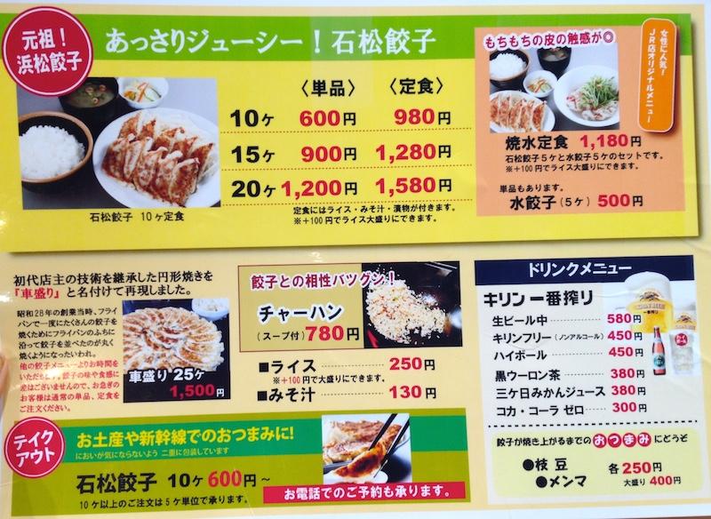 石松餃子の浜松餃子