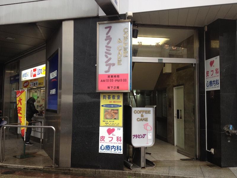 池袋の喫茶店フラミンゴ