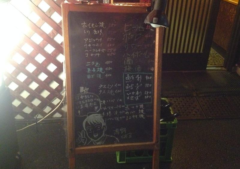 赤羽の居酒屋で清野とおるさんの看板