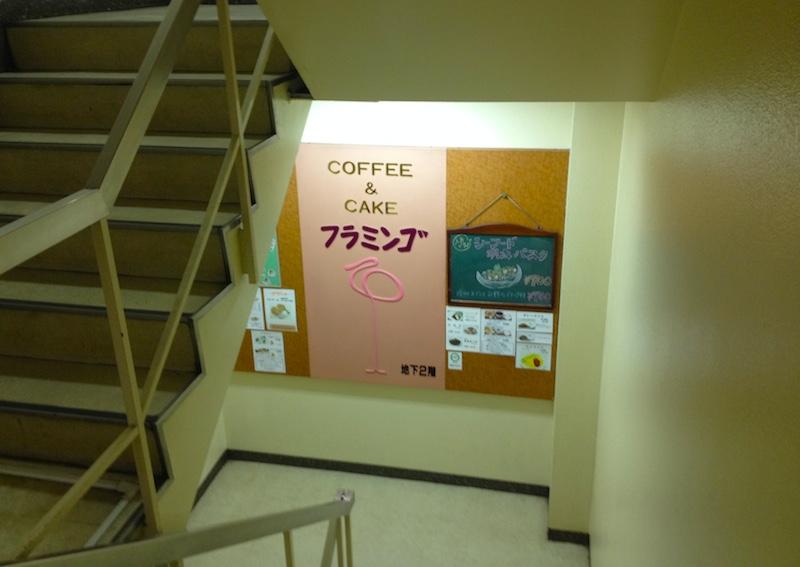 喫茶フラミンゴ