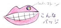 kuchibiru