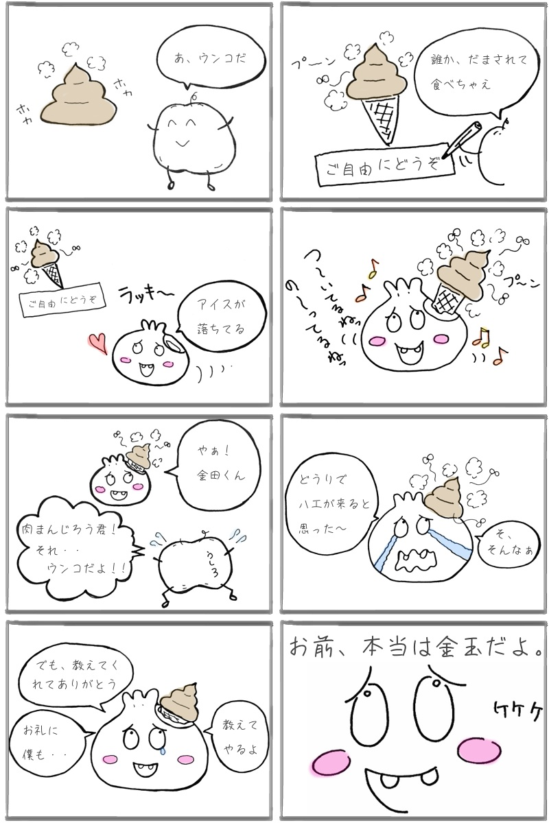 web漫画【肉まんじろうと金田君1】