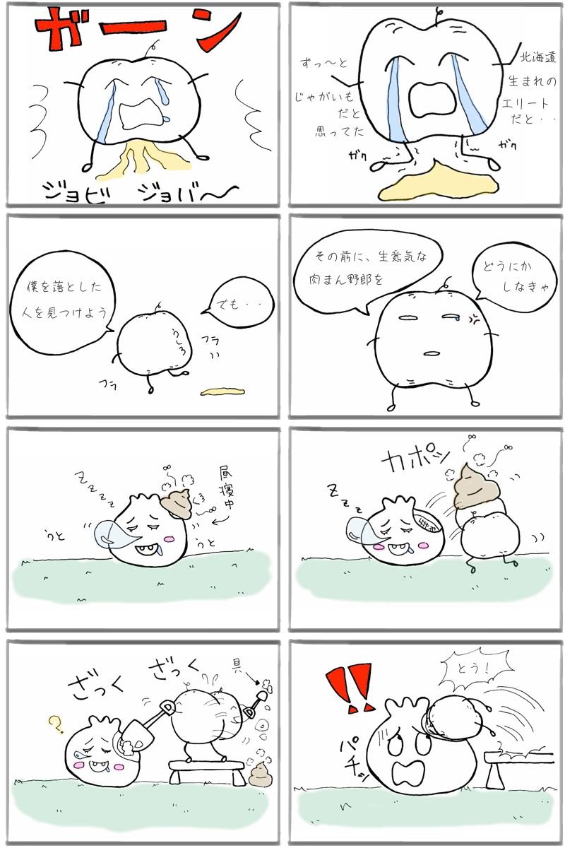 web漫画【肉まんじろうと金田君2】