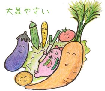 野菜とトド江