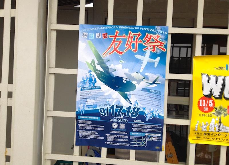 横田基地の友好祭ポスター
