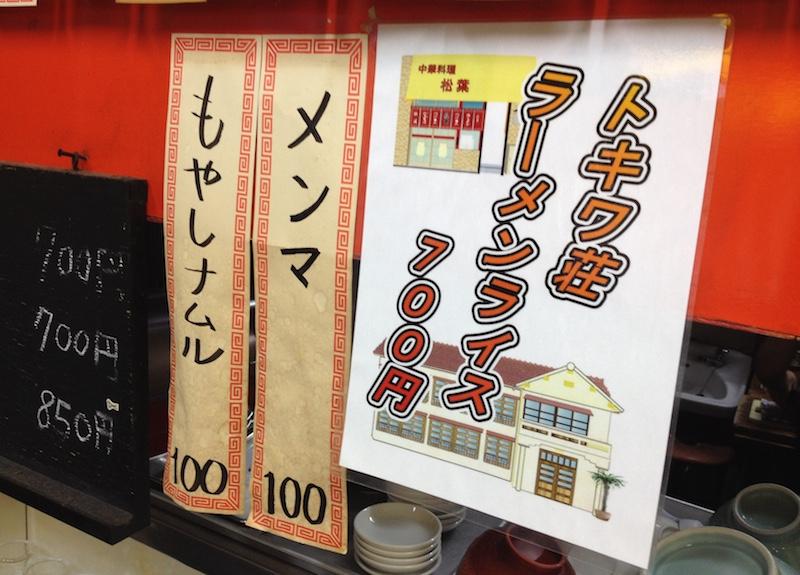 トキワ荘ラーメンライス