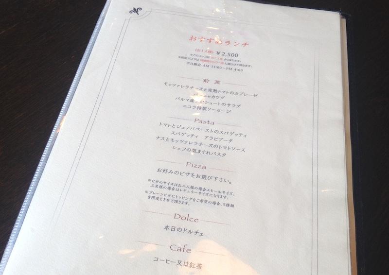 福生ニコラピザ