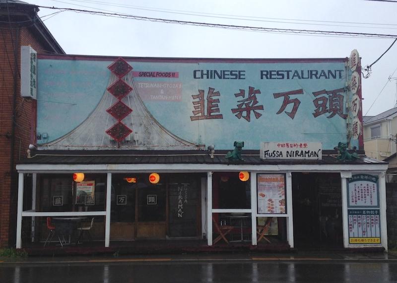 福生・韮菜饅頭