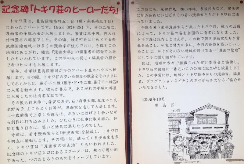 新トキワ荘予定地