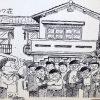 【椎名町】トキワ荘と「ラーメン大好き小池さん」のラーメン屋・松葉