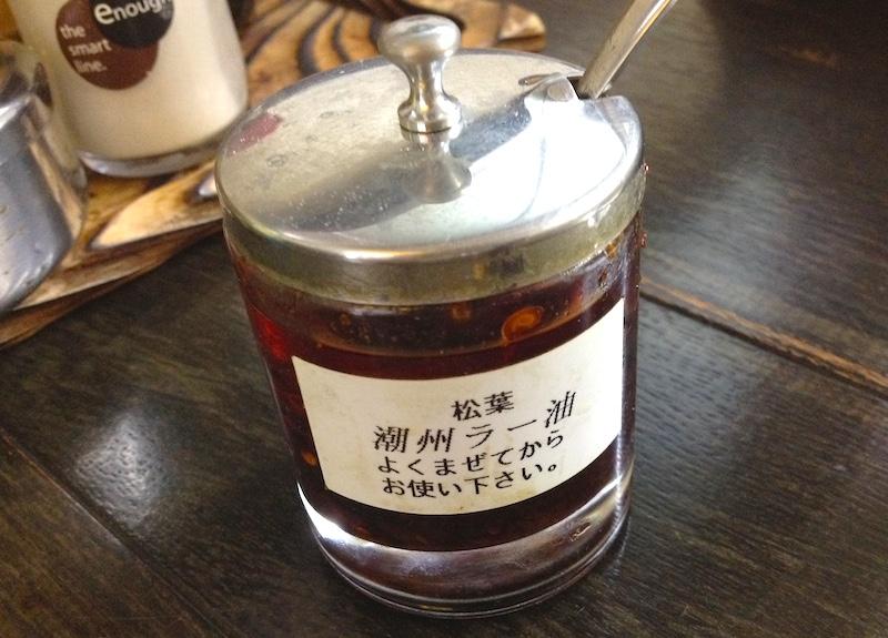 松葉の潮州ラー油