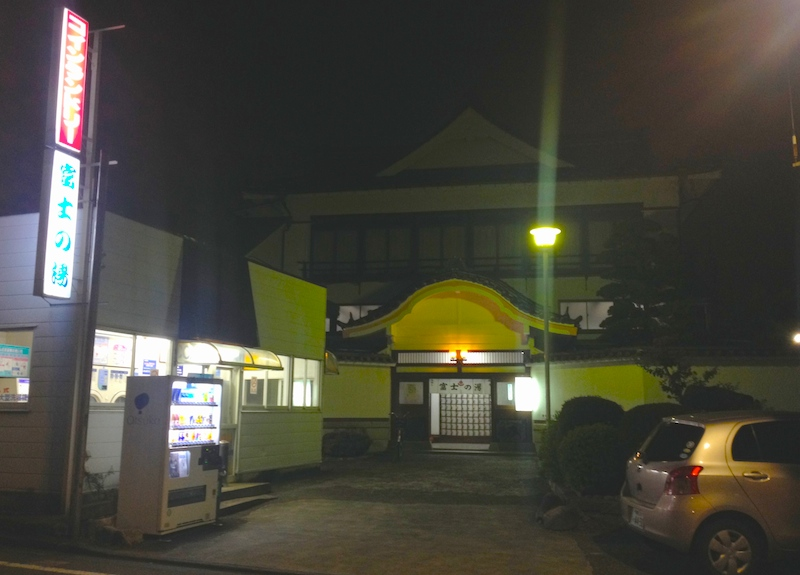 三原台富士の湯