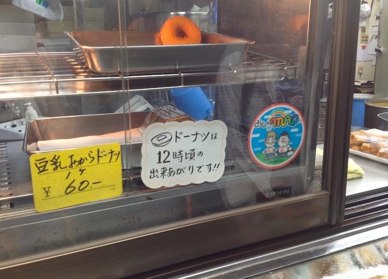 大泉学園の美味しい豆腐屋