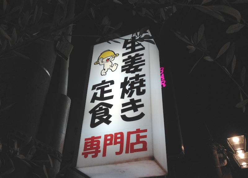 江古田の生姜焼き専門店