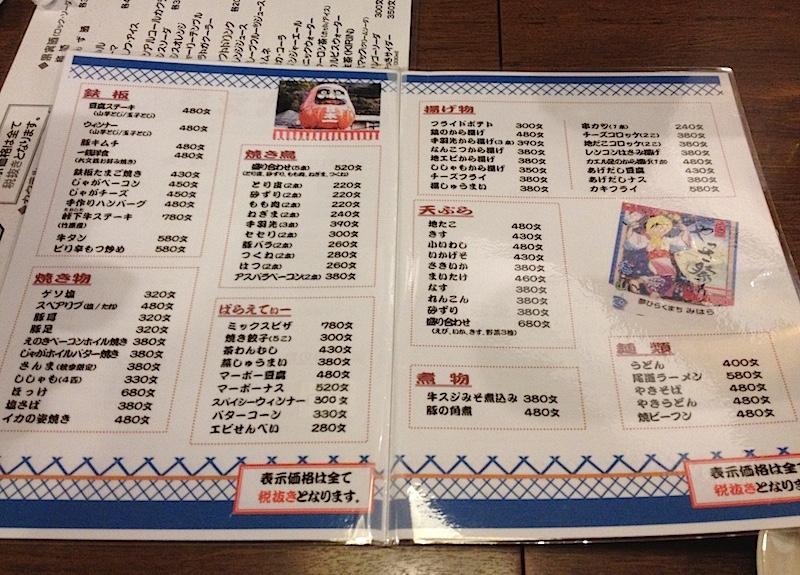 三原・六文銭メニュー