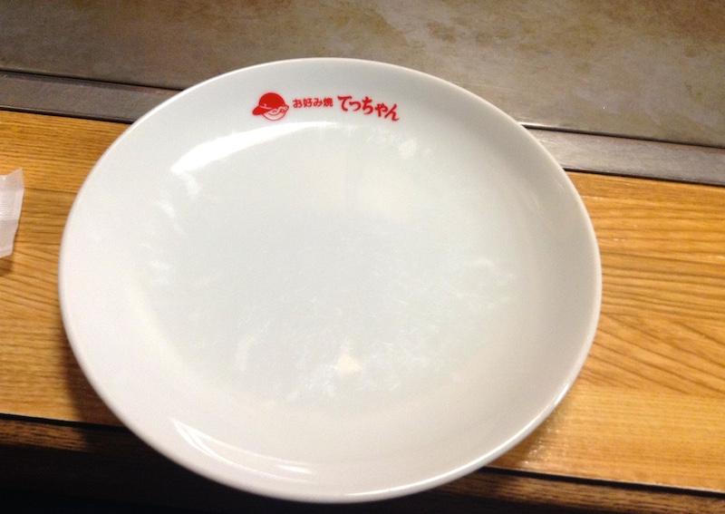 お好み焼きてっちゃんの皿