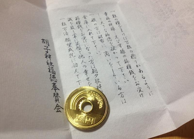 胡神社の5円玉
