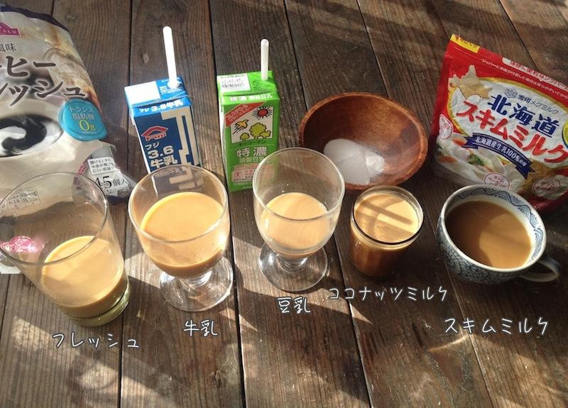 コーヒーに合うミルクの見比べ
