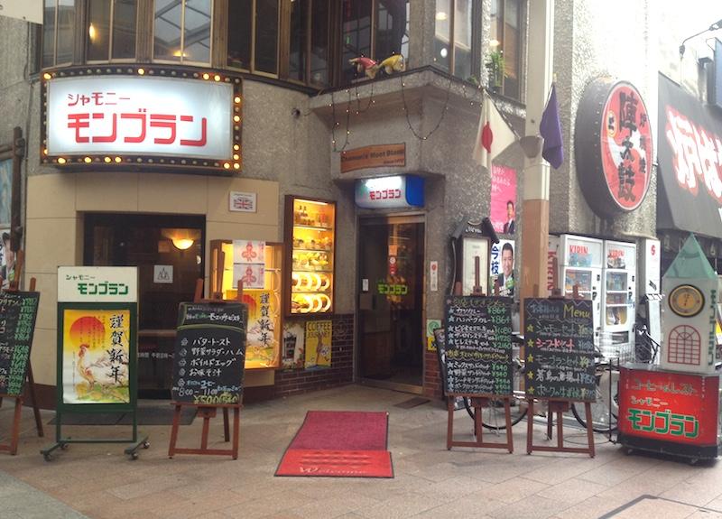 広島の喫茶店シャモニーモンブラン