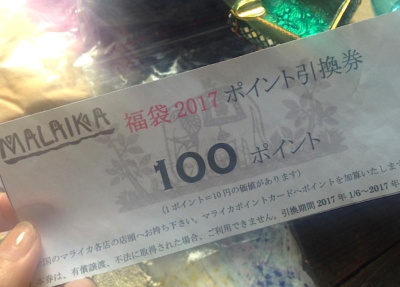 マライカの福袋の中身2017