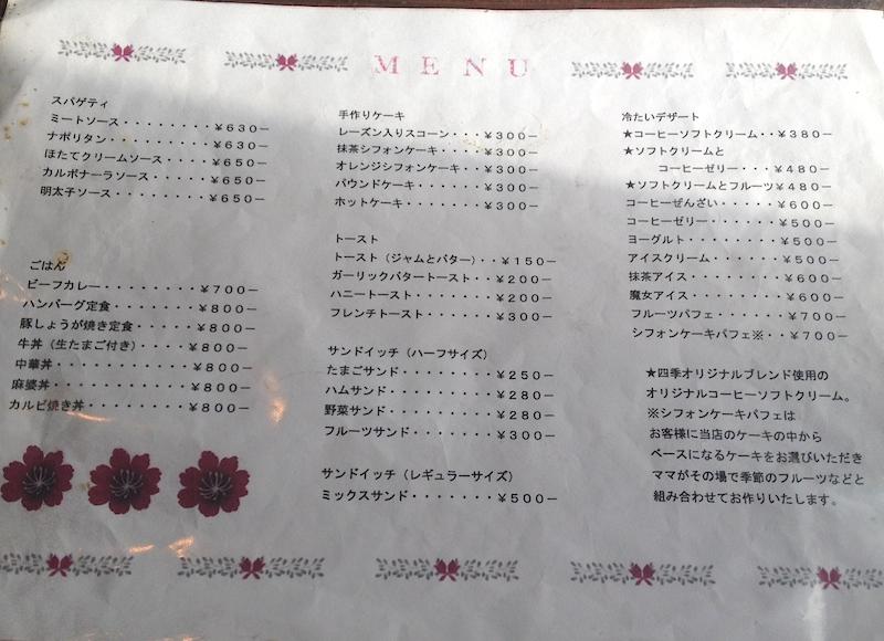四季コーヒー館フードメニュー
