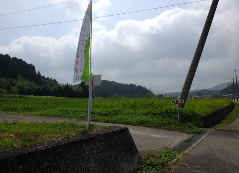 ギークハウス広島の旗