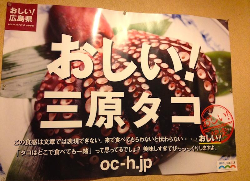 三原たこポスター