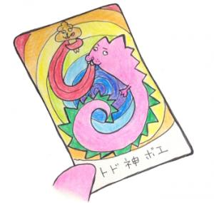 龍神カードを使ってみた感想【オラクルカード】龍神様に質問してみたよ