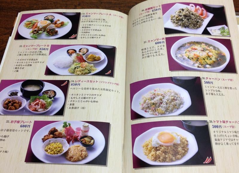 ミャンマー食堂メニュー1
